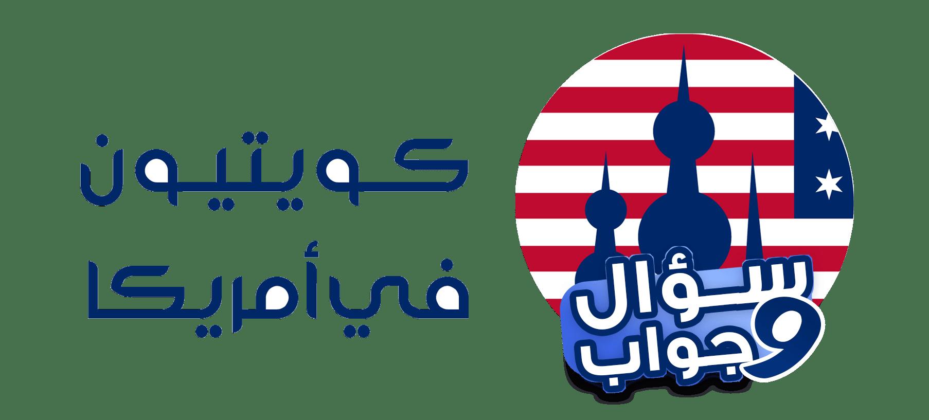 سؤال وجواب كويتيون في أمريكا اللوجو